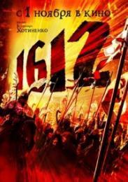 1612 - Film (2007)