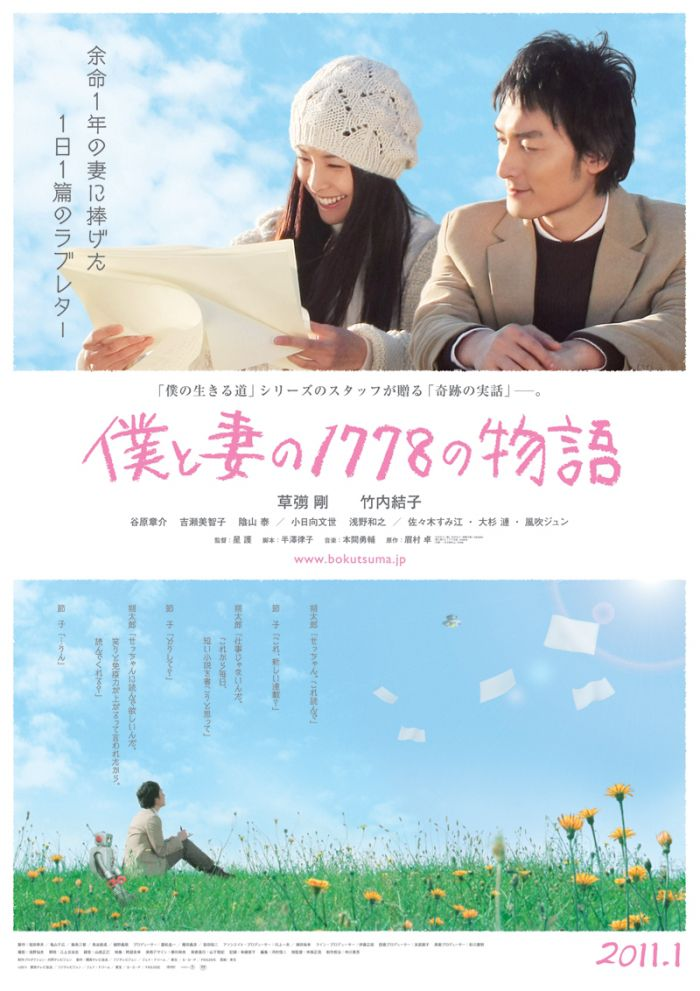 1,778 Stories of Me and My Wife - Film (2011)