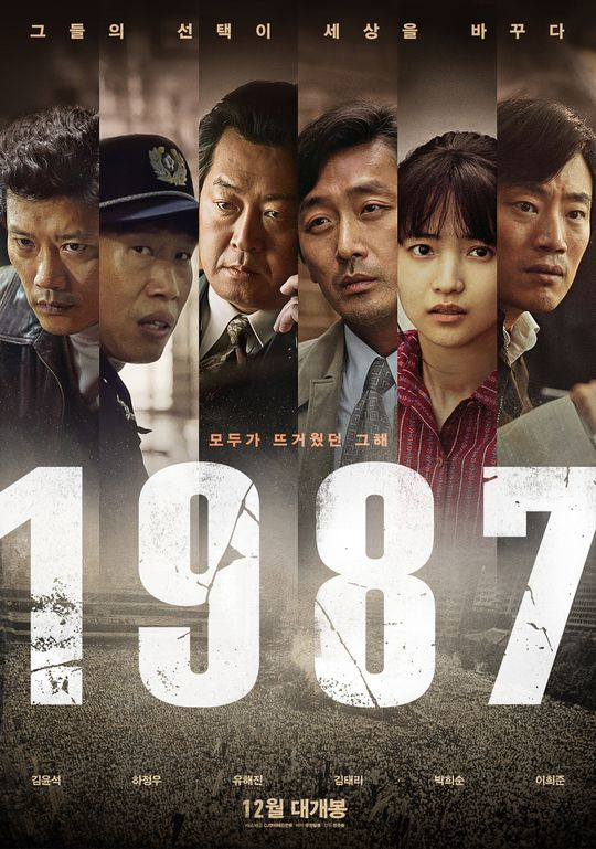 1987: When The Day Comes - Film (2018)
