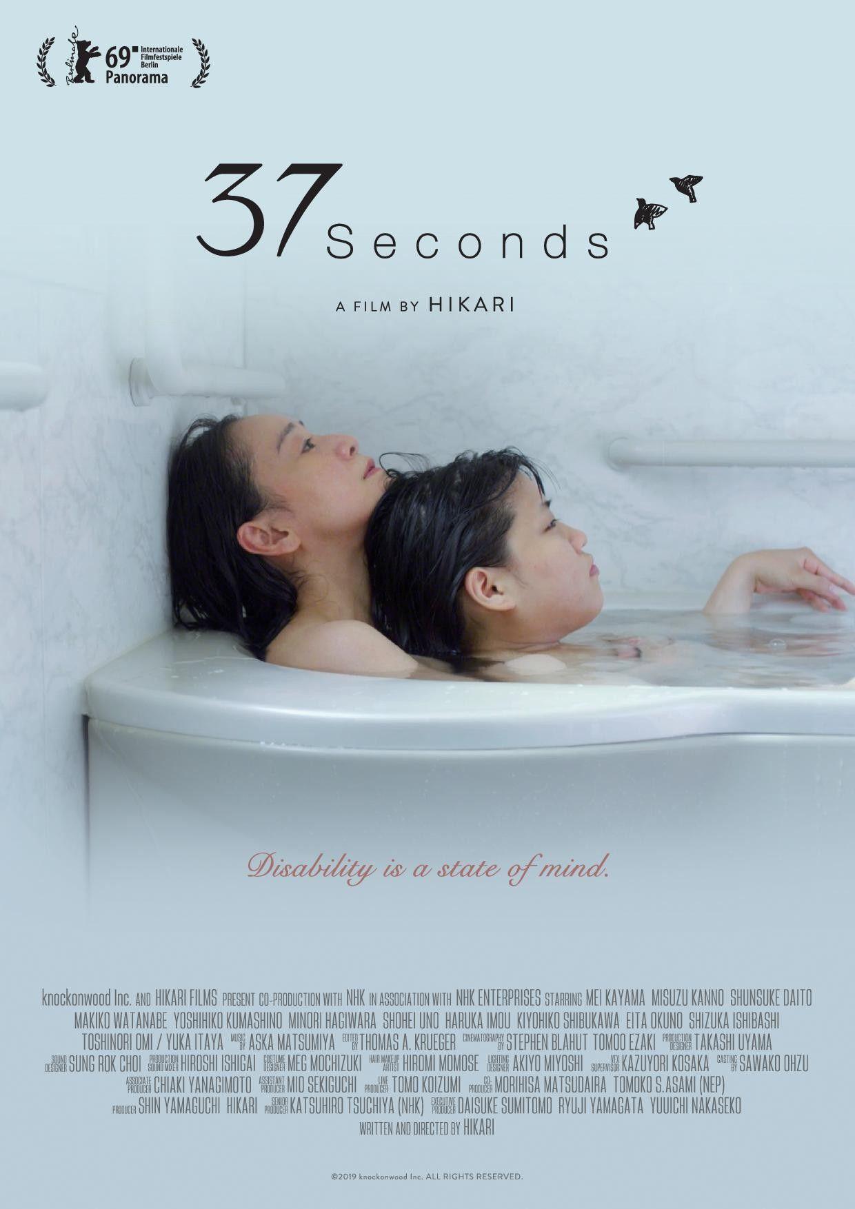 37 Seconds - Film (2020)