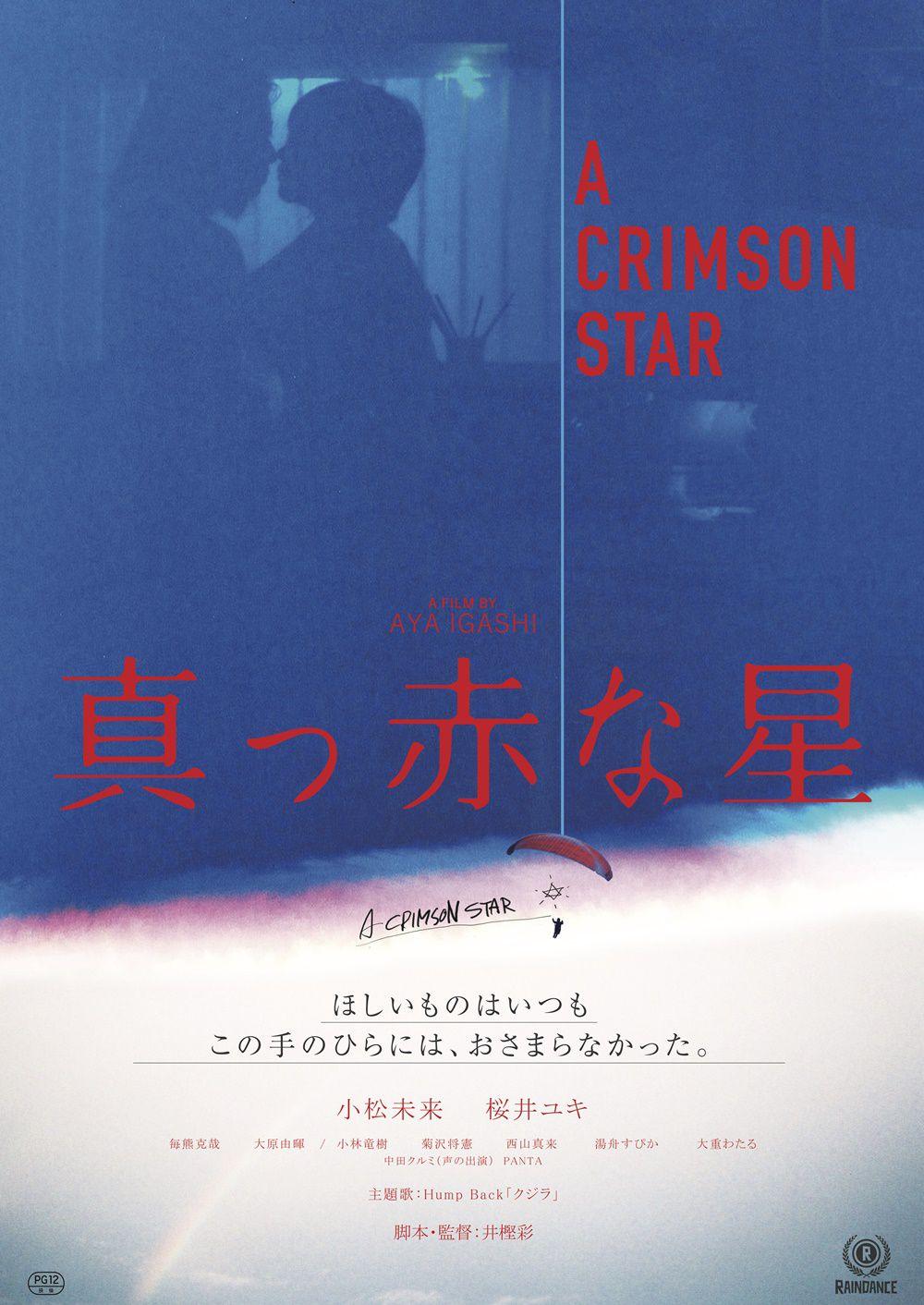 A Crimson Star - Film (2018)