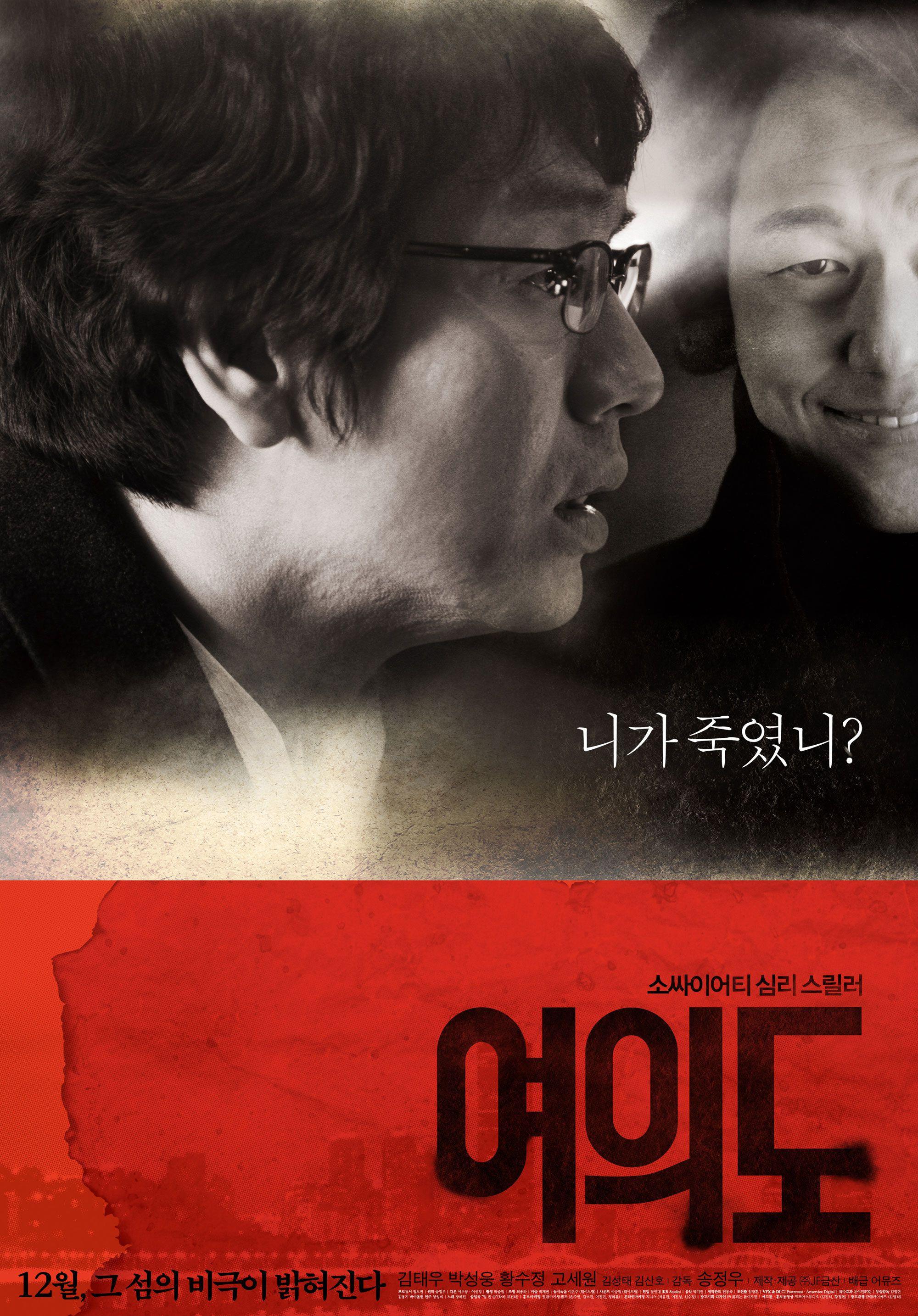 A Friend In Need - Film (2010)