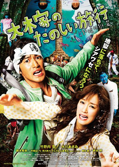 A Honeymoon in Hell: Mr. and Mrs. Oki's Fabulous Trip - Film (2011)