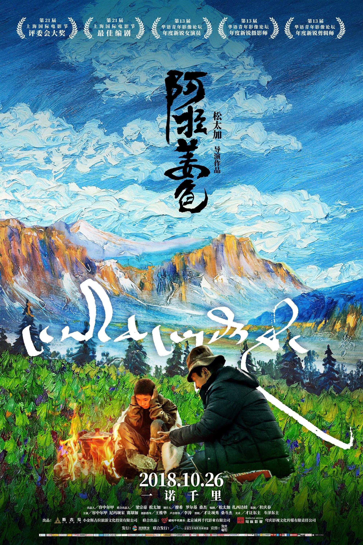 Ala Changso - Film (2020)
