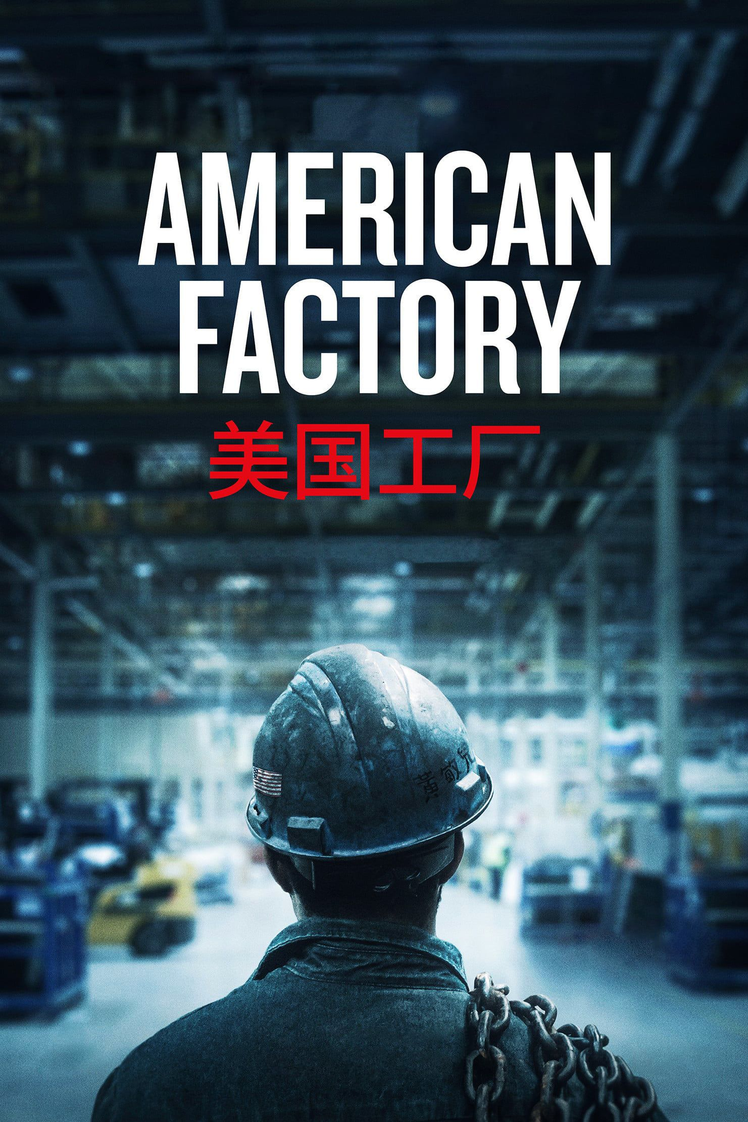 American Factory - Documentaire (2019)