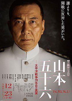 Amiral Yamamoto - Film (2011)