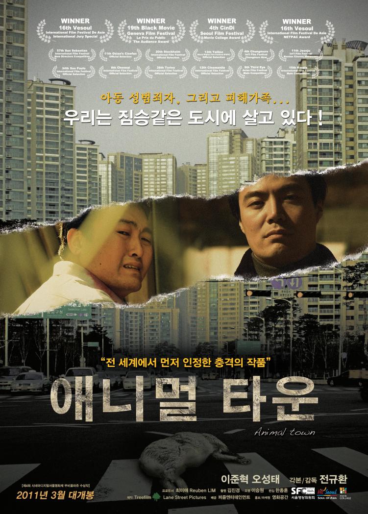 Animal Town - Film (2011)