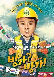 Bang-ga? Bang-ga! - Film (2010)