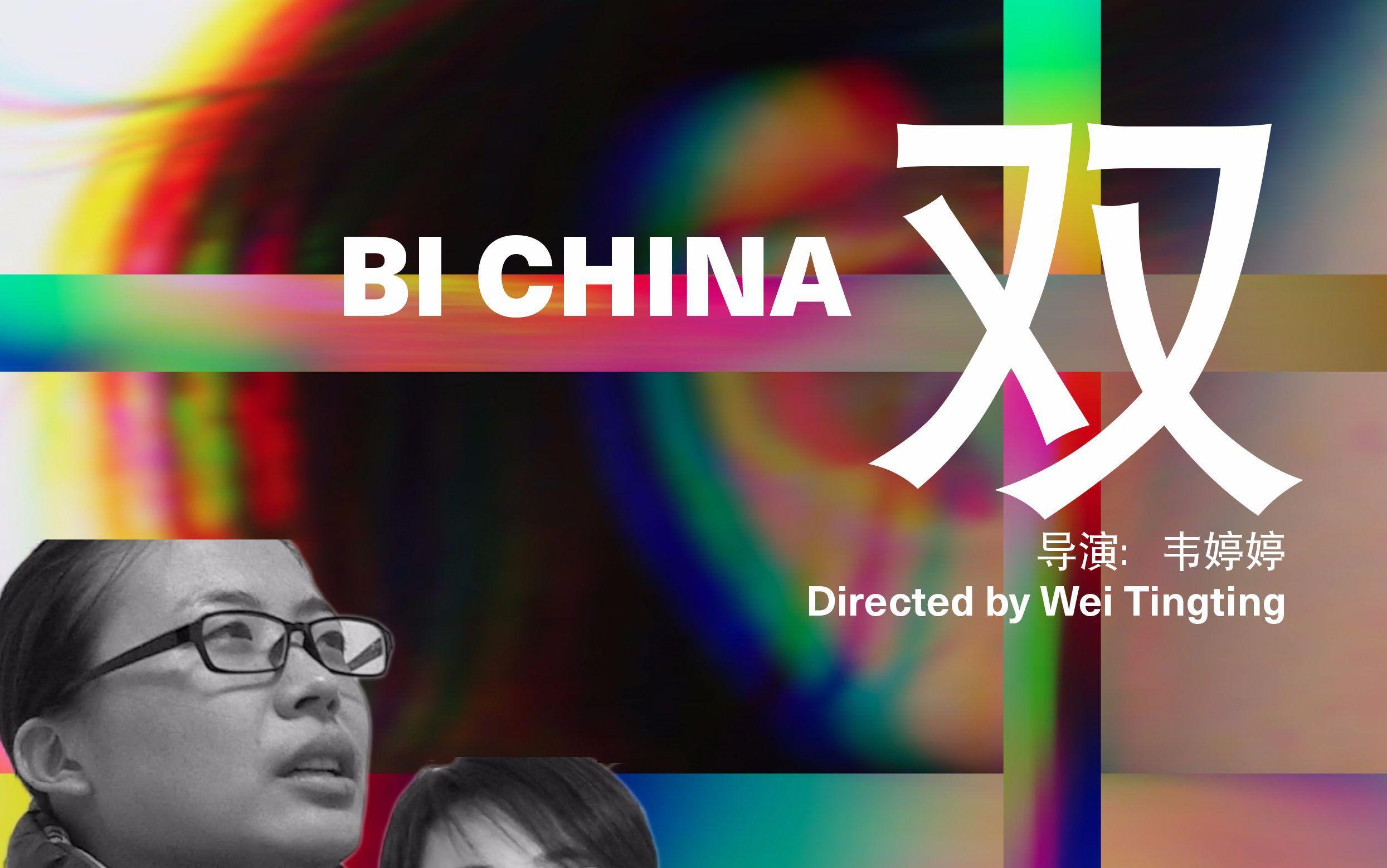 Bi China - Documentaire (2019)