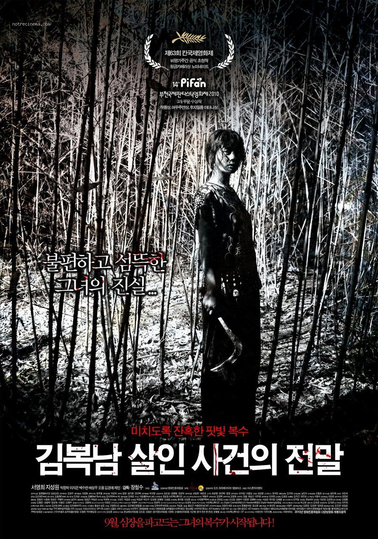 Blood Island - Film (2010)