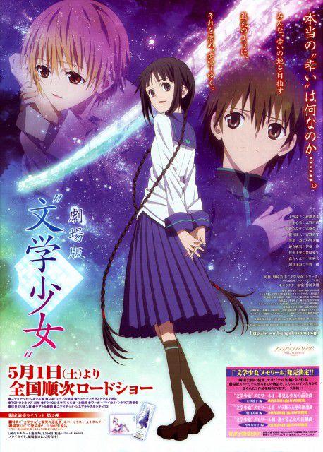 Book Girl - Long-métrage d'animation (2010)