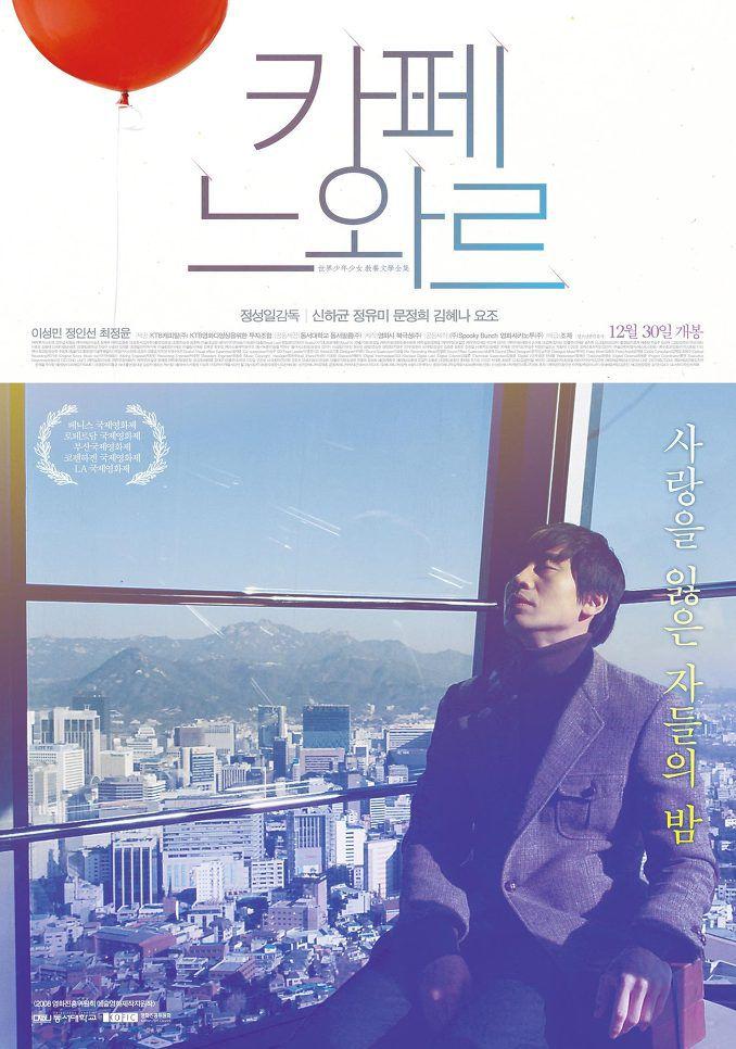 Cafe Noir - Film (2010)