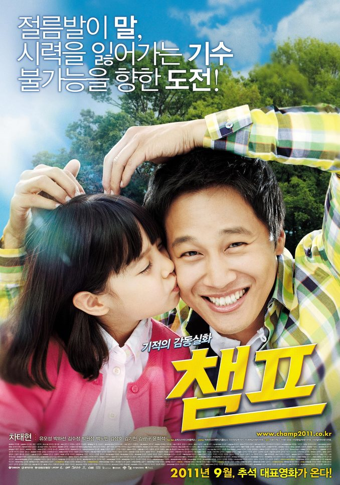 Champ - Film (2011)