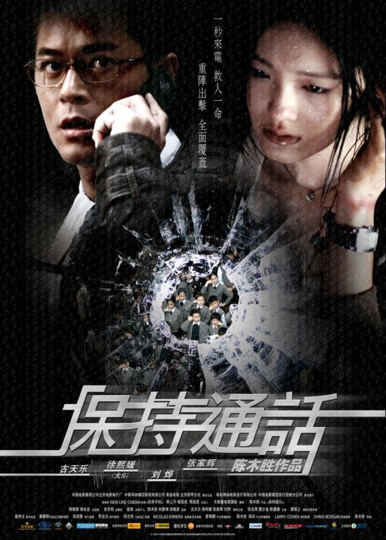 Connected - Film (2008)