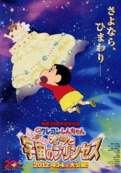 Crayon Shin-chan : The Storm Called ! Me and the Space Princess - Film (2012)