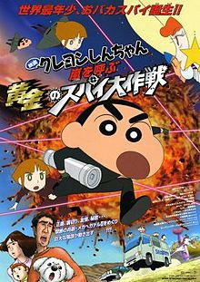 Crayon Shin-chan : The Storm Called ! Operation Golden Spy - Film (2011)