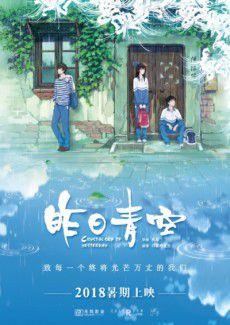 Cristal Sky of Yesterday - Long-métrage d'animation (2019)