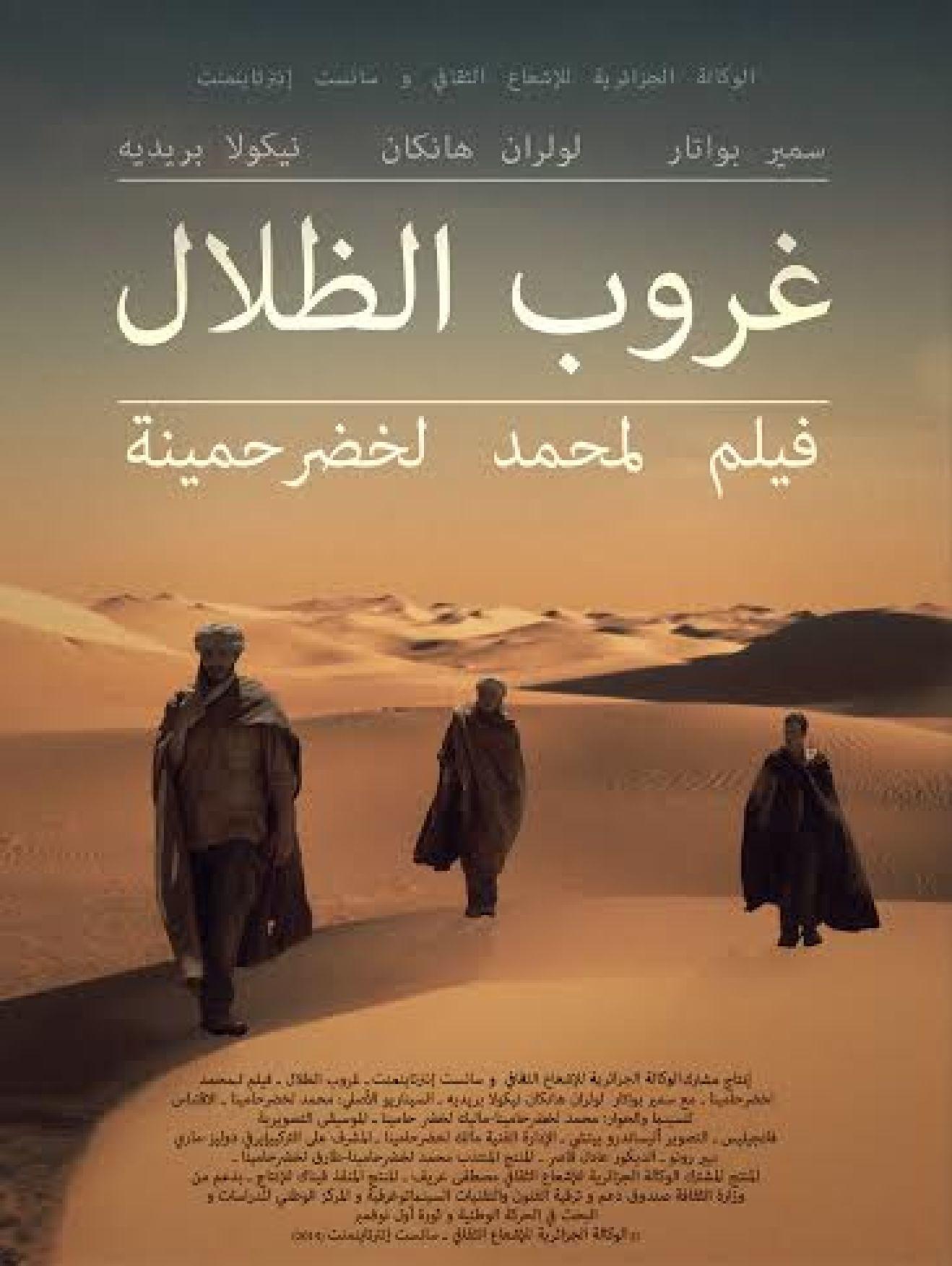 Crépuscule des ombres - Film (2014)