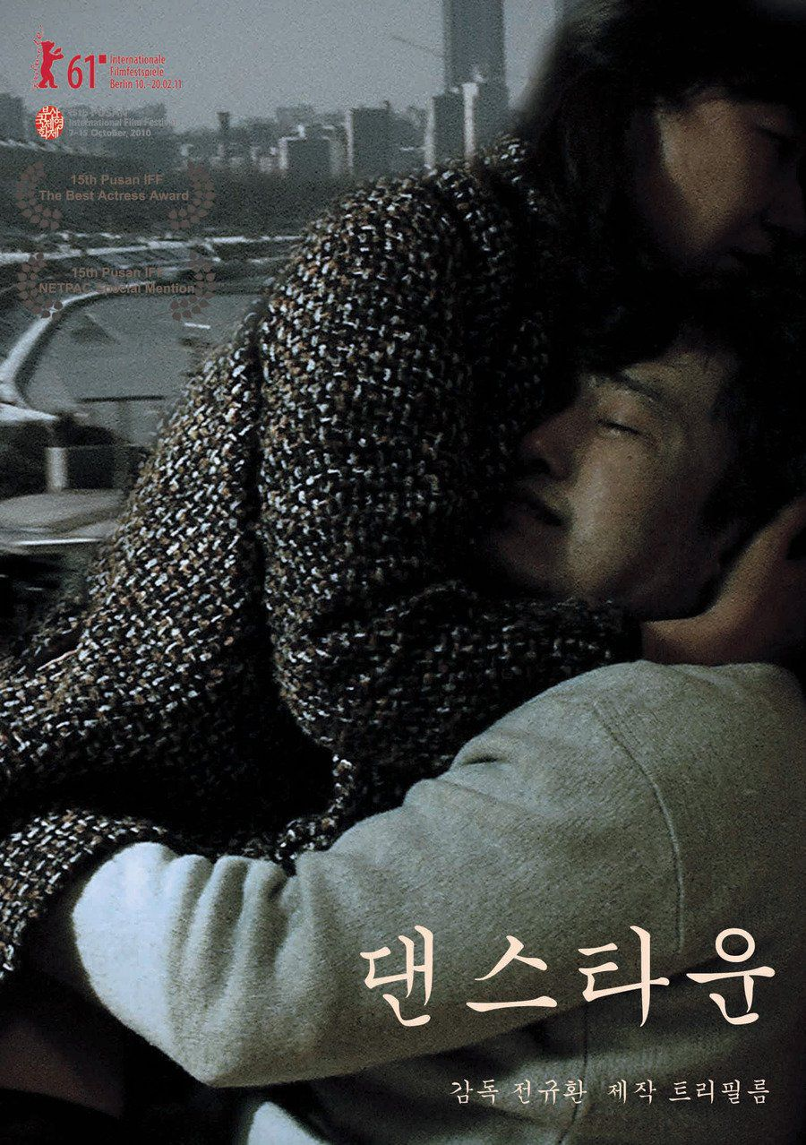 Dance Town - Film (2011)