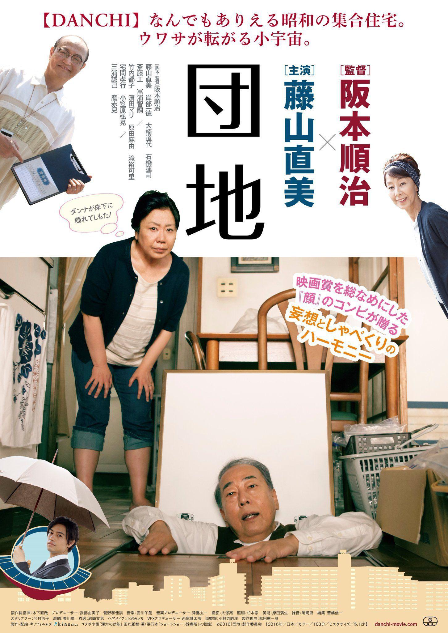 Danchi - Film (2016)