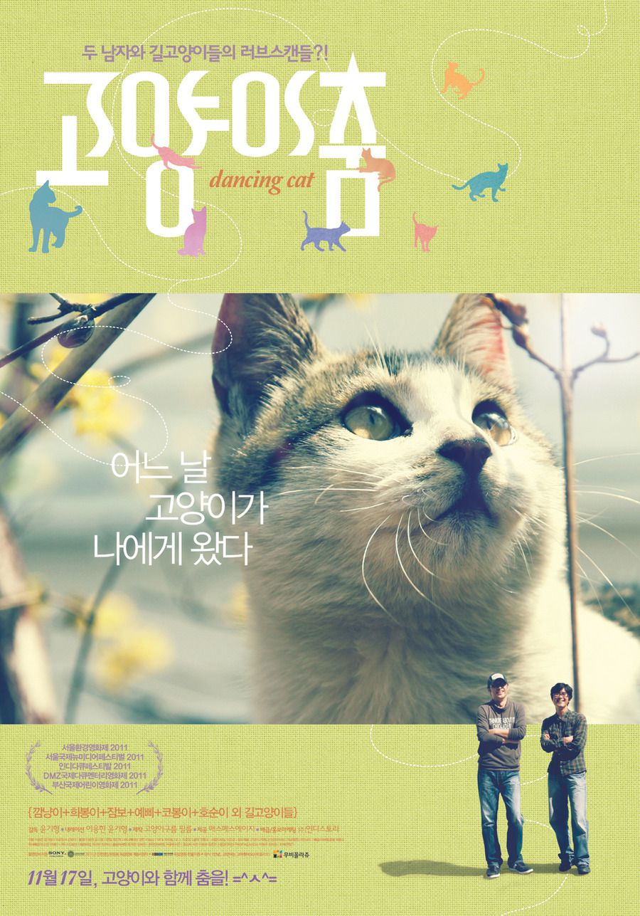Dancing Cat - Documentaire (2011)