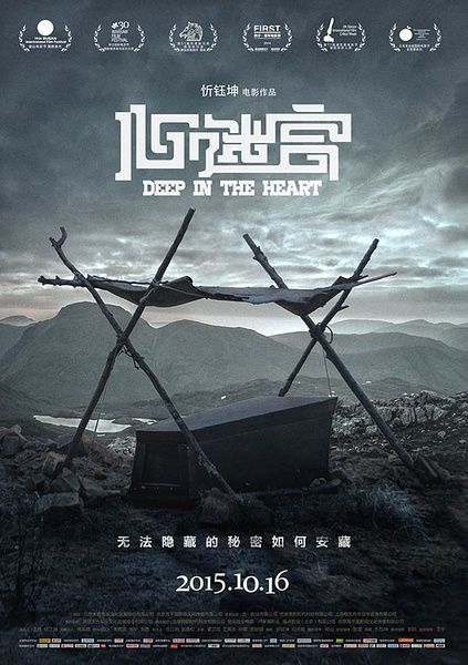 Deep in the heart - Film (2015)