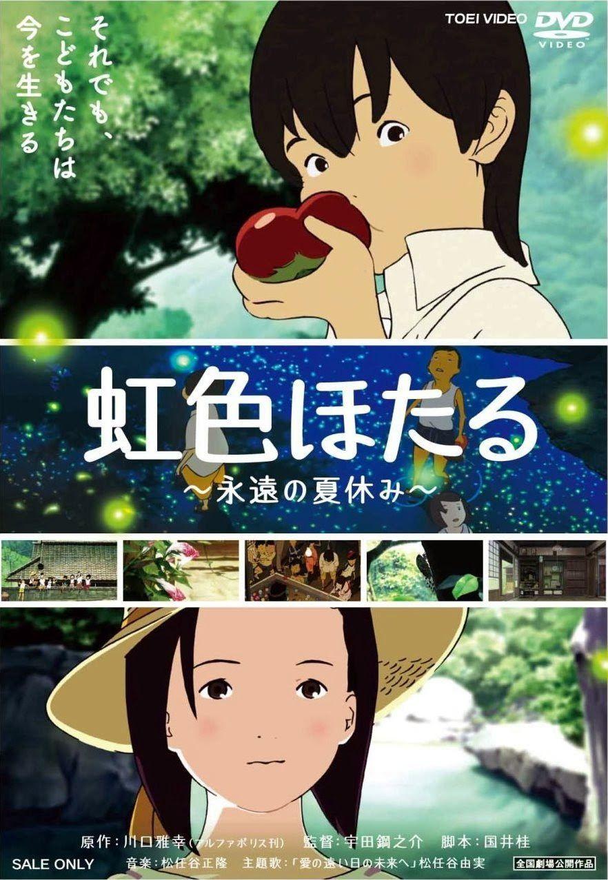 Des lucioles aux couleurs de l'arc-en-ciel : Les vacances d'été éternelles - Long-métrage d'animation (2012)