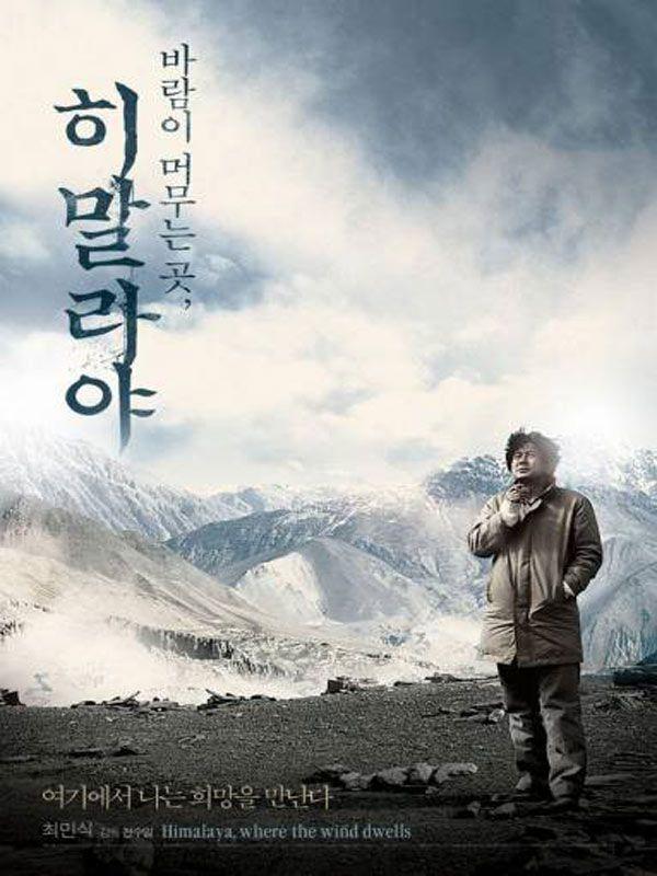 Destination Himalaya - Film (2010)