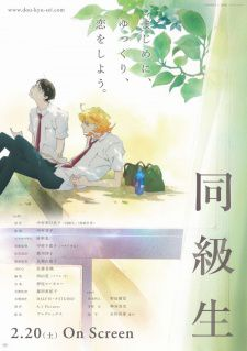 Doukyuusei - Long-métrage d'animation (2016)