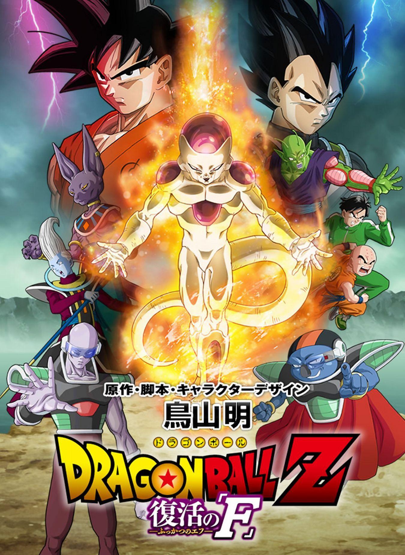 Dragon Ball Z : La Résurrection de Freezer - Long-métrage d'animation (2015)