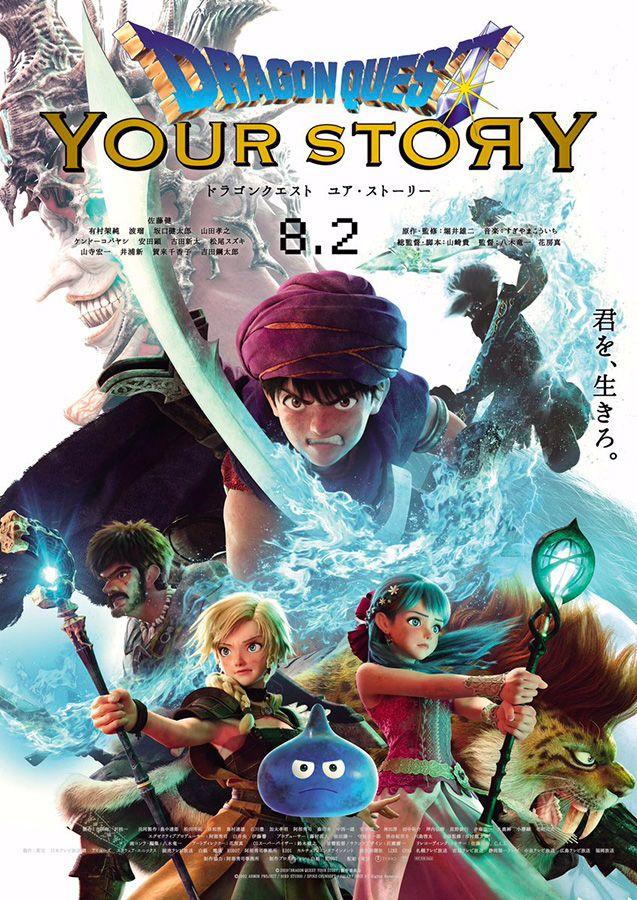 Dragon Quest : Your Story - Long-métrage d'animation (2020)