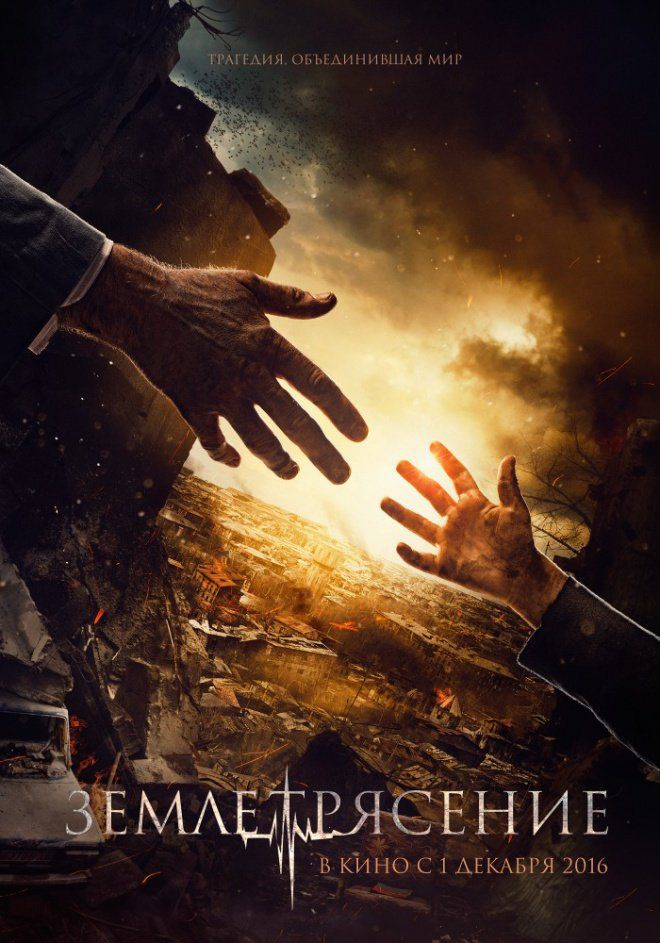 Earthquake - Film (2016)
