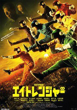 Eight Ranger - Film (2012)