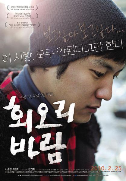 Eighteen - Film (2010)