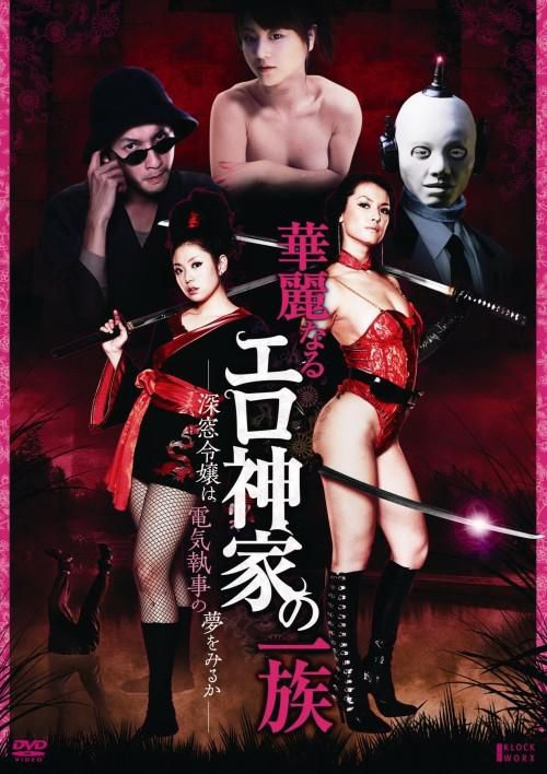 Erotibot - Film (2011)