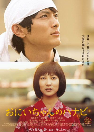 Fireworks from the Heart - Film (2010)