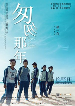 Fleet of Time - Film (2014)