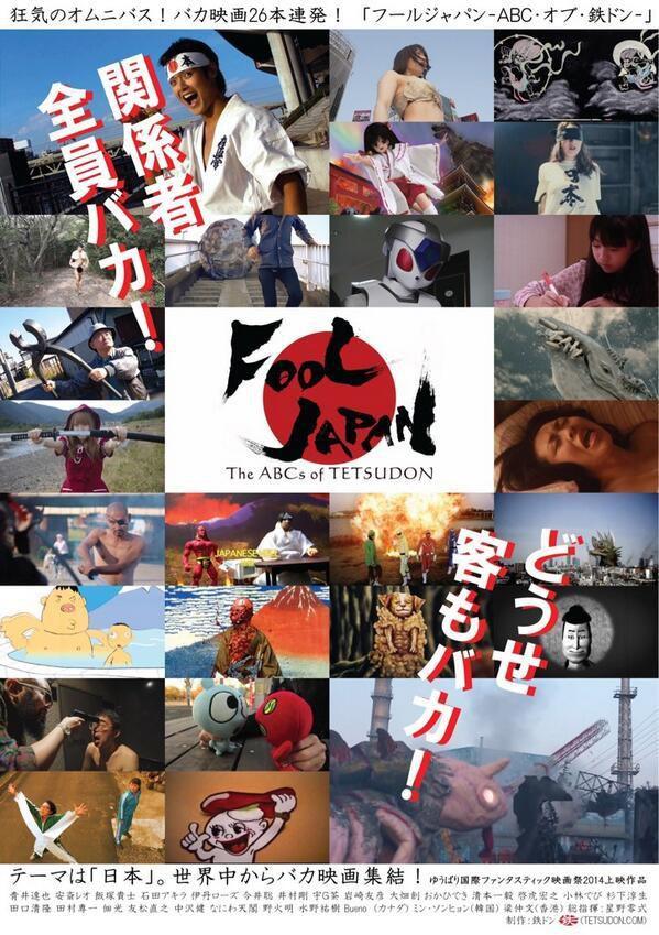 Fool Japan: The ABCs of Tetsudon - Film (2014)