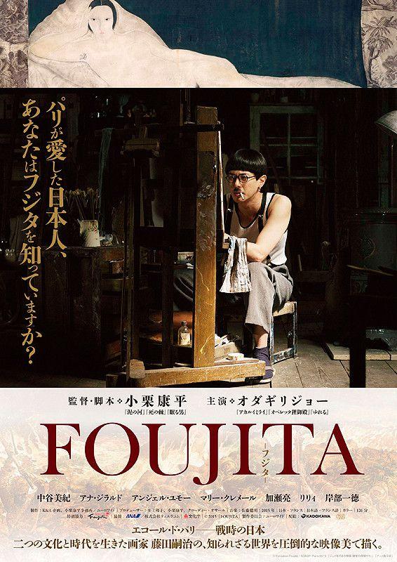 Foujita - Film (2015)