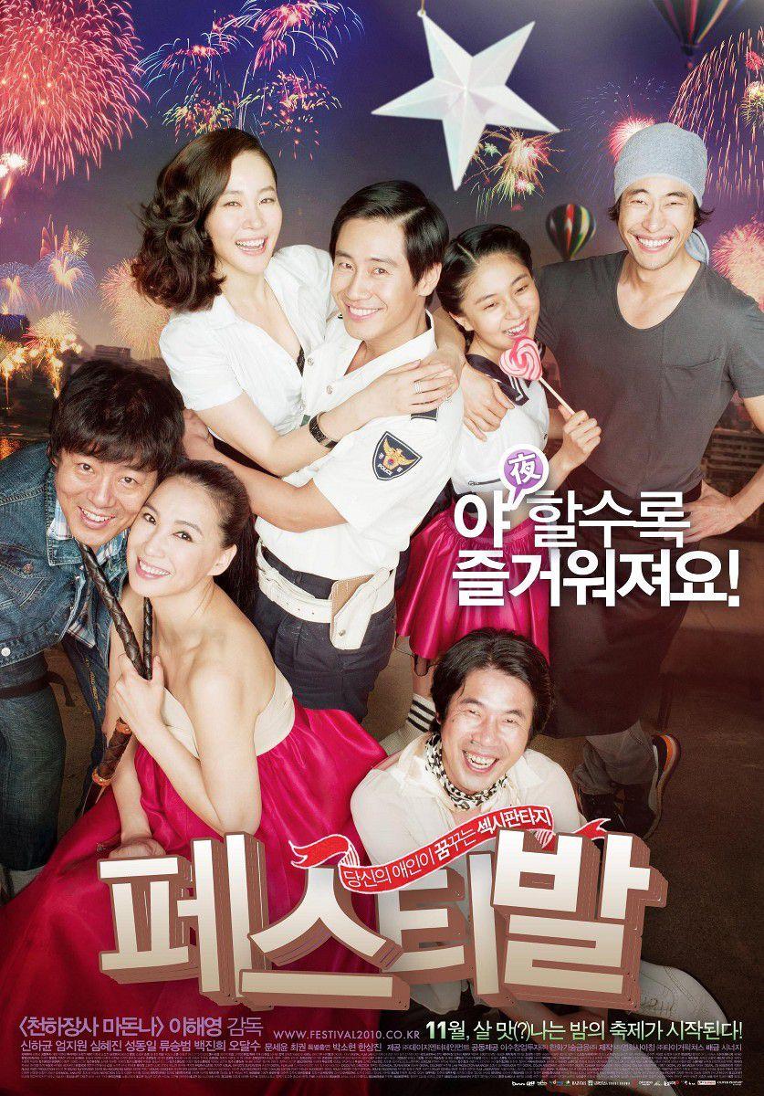 Foxy Festival - Film (2010)