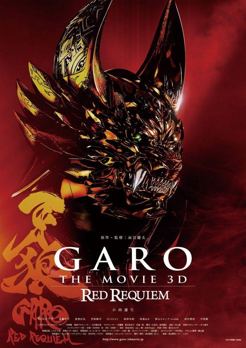 Garo: Red Requiem - Film (2010)