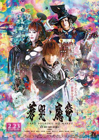 Garo: Soukoku no Maryuu - Film (2013)