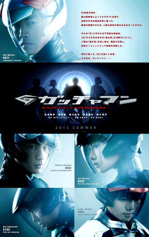 Gatchaman - Film (2013)