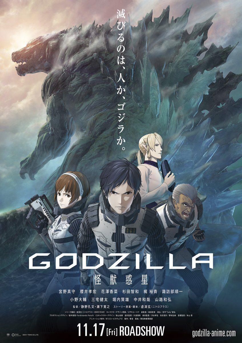 Godzilla : La Planète des monstres - Long-métrage d'animation (2018)