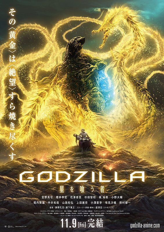 Godzilla : Le Dévoreur de planètes - Long-métrage d'animation (2019)