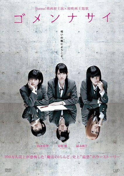 Gomennasai - Film (2011)