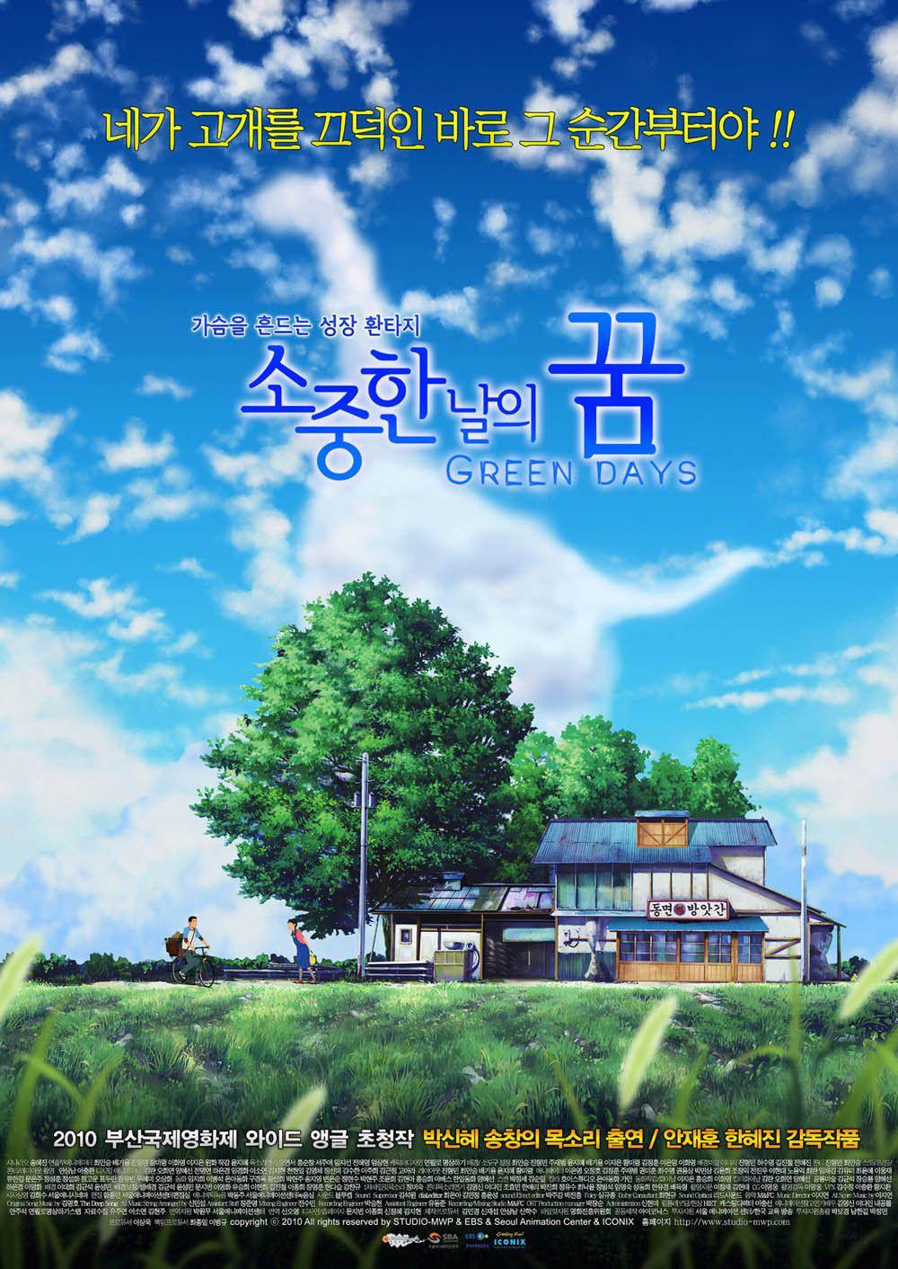 Green Days - Dinosaur And I - Film (2011)