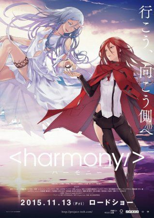 Harmony - Long-métrage d'animation (2015)