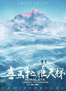 Himalaya : Ladder to Paradise - Documentaire (2015)