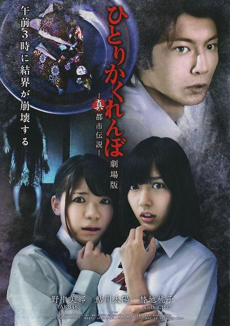 Hitori kakurenbo: Gekijô ban - Shin toshi densetsu - Film (2012)